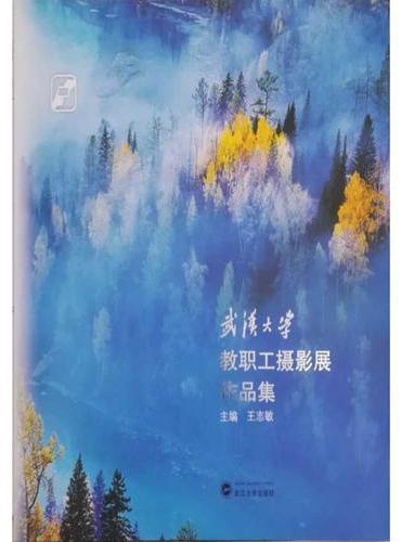 武汉大学教职工摄影展作品集