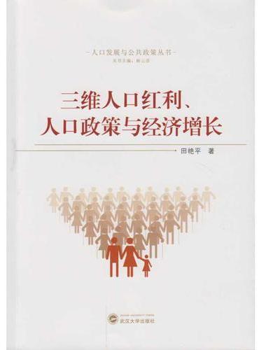 三维人口红利、人口政策与经济增长