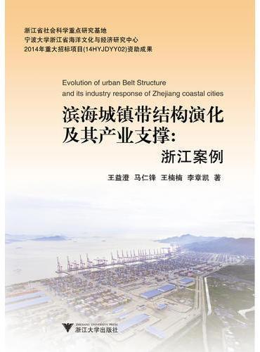 滨海城镇带结构演化及其产业支撑:浙江案例