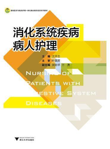 消化系统疾病病人护理 高职高专护理专业工学结合规划教材