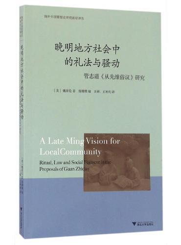 晚明地方社会中的礼法与骚动:管志道《从先维俗议》研究  海外中国思想史译丛