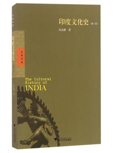 印度文化史 第3版 启真讲堂
