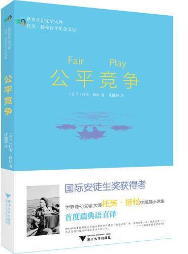 公平竞争 世界奇幻文学大师托芙·扬松百年纪念文集
