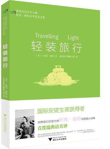 轻装旅行 世界奇幻文学大师托芙·扬松百年纪念文集