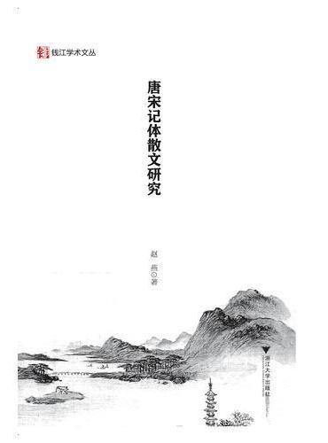 唐宋记体散文研究