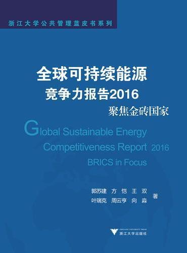 全球可持续能源竞争力报告2016:聚焦金砖国家