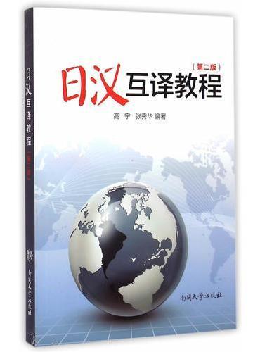 日汉互译教程(第二版)