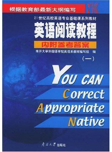 英语阅读教程(一)