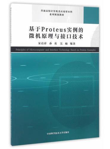 基于Proteus实例的微机原理与接口技术