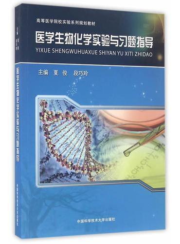 医学生物化学实验与习题指导