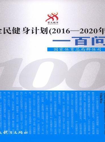 《全民建设计划(2016--2020年)》一百问