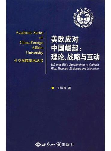 美欧应对中国崛起:理论、战略与互动