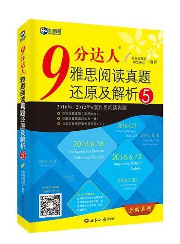 9分达人雅思阅读真题还原及解析5--新航道英语学习丛书