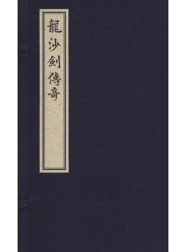 龙沙剑传奇(一函二册)