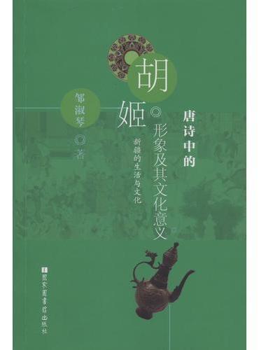 唐诗中的胡姬形象及其文化意义