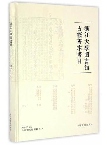 浙江大学图书馆古籍善本书目