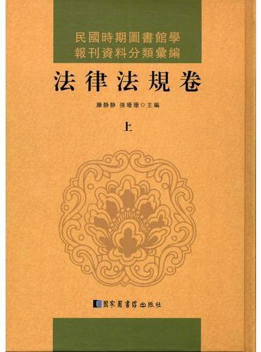 民国时期图书馆学报刊资料分类汇编·法律法规卷(全三册)