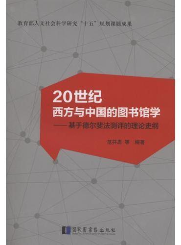 20世纪西方与中国的图书馆学——基于德尔斐法测评的理论史纲(平装)