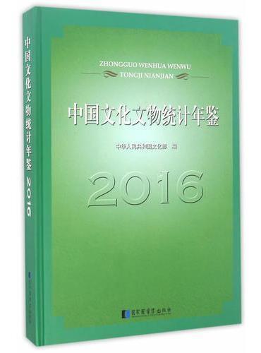中国文化文物统计年鉴2016