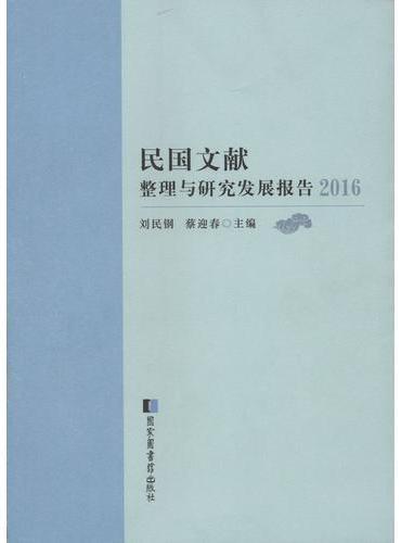 民国文献整理与研究发展报告(2016)