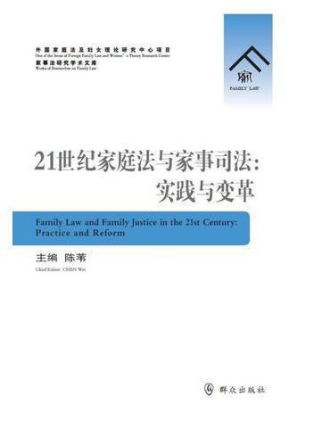21世纪家庭法与家事司法:实践与变革