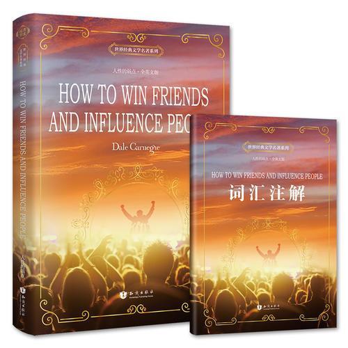 人性的弱点 How to Win Friends and Influence People 全英文版 世界经典文学名著系列 昂秀书虫
