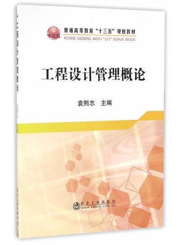 """工程设计管理概论  普通高等教育""""十三五""""规划教材"""