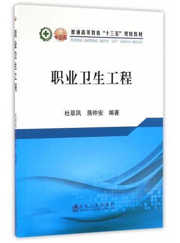 """职业卫生工程  普通高等教育""""十三五""""规划教材"""
