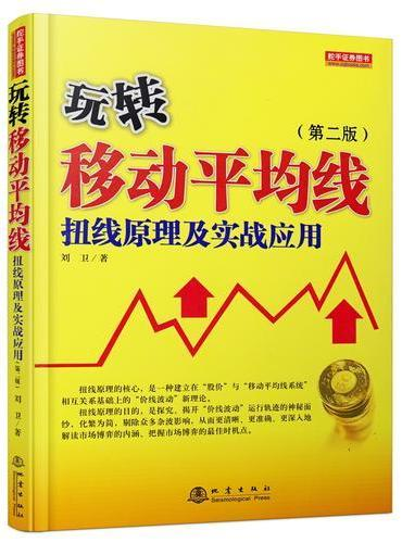 玩转移动平均线(第二版,扭线原理及实战应用,股票价线波动原理)