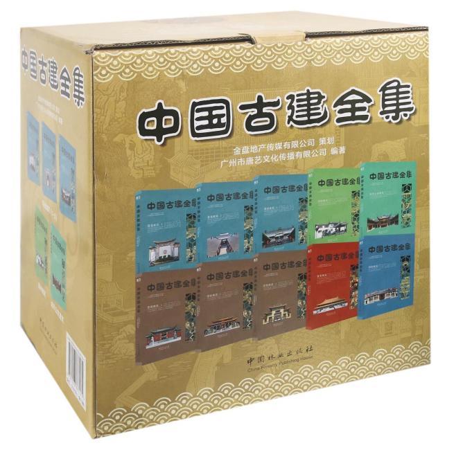 中国古建全集(共10册)(套装)