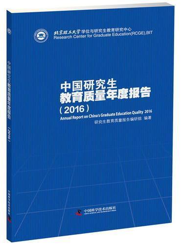 中国研究生教育质量年度报告(2016)