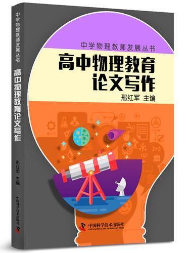 中学物理教师专业发展丛书 高中物理教育论文写作