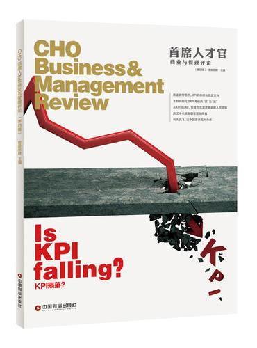 CHO首席人才官商业与管理评论(第四辑)