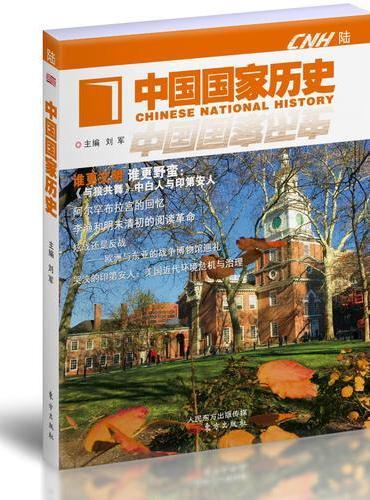 中国国家历史.(6)