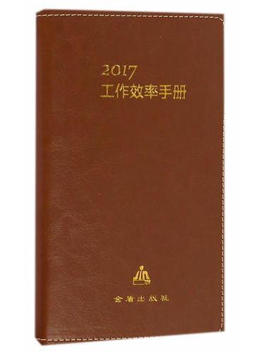 2017工作效率手册