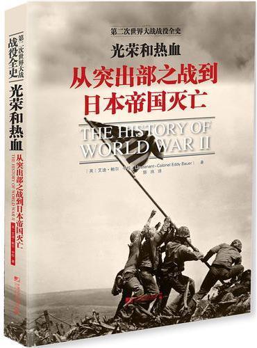 光荣和热血:从突出部之战到日本帝国灭亡