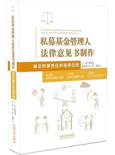 私募基金管理人法律意见书制作:兼谈刑事责任和税务处理