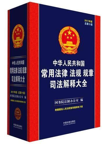 中华人民共和国常用法律法规规章司法解释大全(2017年版)(总第十版)
