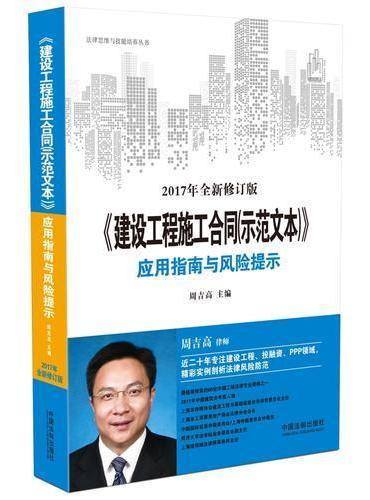 《建设工程施工合同(示范文本)》应用指南与风险提示(最新修订版)