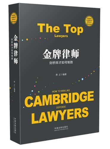 金牌律师:剑桥辩才如何制胜