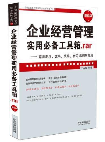 企业经营管理实用必备工具箱.rar:常用制度、文书、表单、合同示例与应用(增订版)