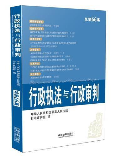 行政执法与行政审判(2014年第4集)(总第66集)