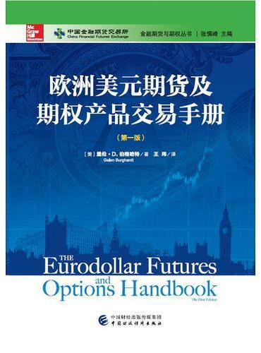 欧洲美元期货及期权产品交易手册
