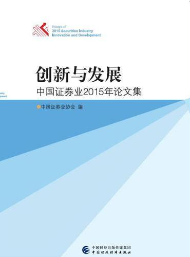创新与发展:中国证券业2015年论文集