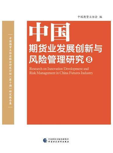 中国期货业发展创新与风险管理研究