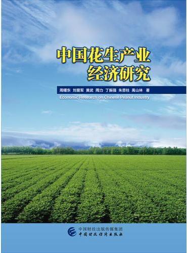 中国花生产业经济研究
