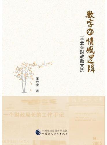 数字的情感逻辑:王云奎财政散文选