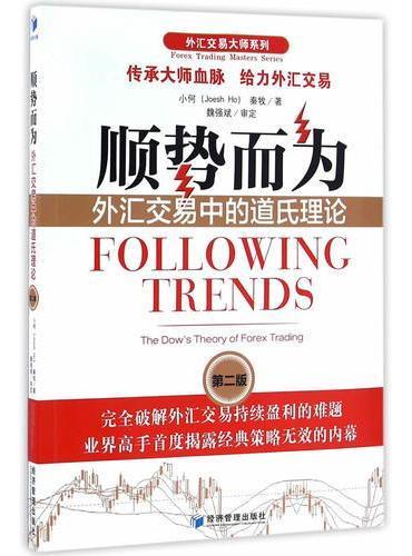 外汇交易大师系列:顺势而为 外汇交易中的道氏理论(第二版) [Following Trends:The Dow's Theory of Forex Trading]