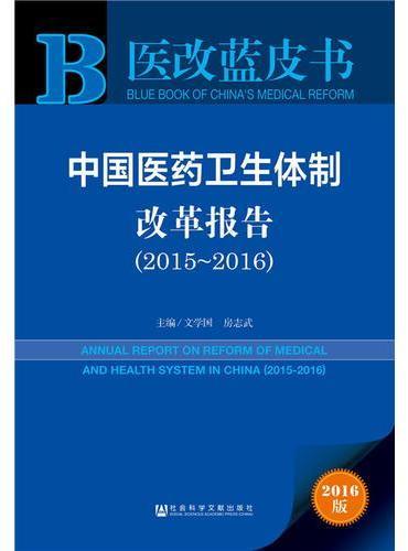 医改蓝皮书:中国医药卫生体制改革报告(2015~2016)
