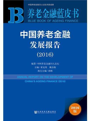 养老金融蓝皮书:中国养老金融发展报告(2016)